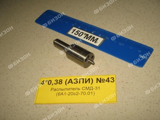 Распылитель СМД-31 (6А1-20с2-70.01)