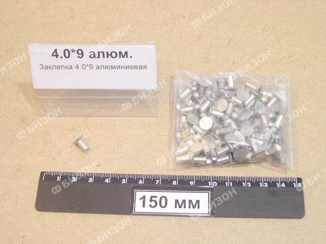 Заклепка (потай, алюм. упаковка) 4,0х9 ГОСТ 10300-80