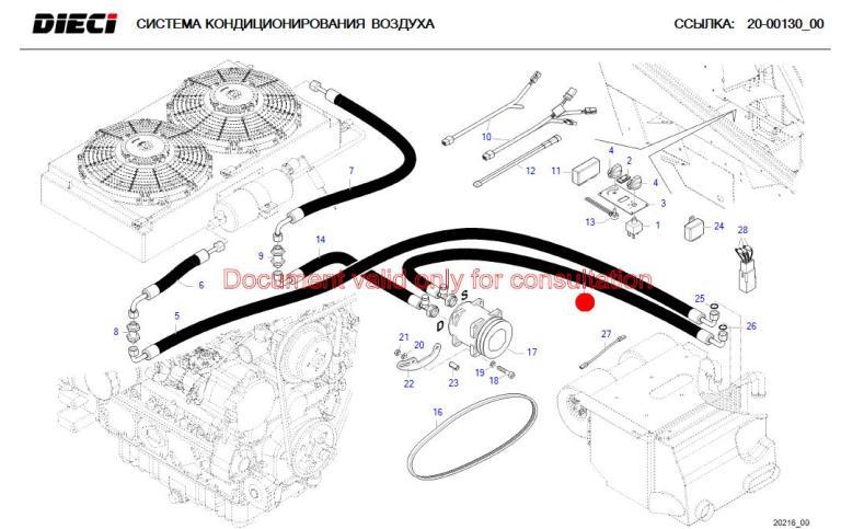 Хладонопровод (компрессор - испаритель) (Agri Tech, Agri Max, Icarus, Agri Plus DIECI