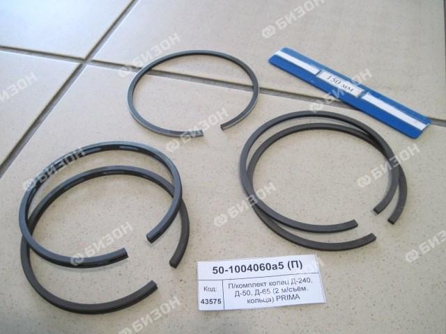 П/комплект колец Д-240, Д-50, Д-65 (2 м/съём. кольца) PRIMA К1-2130-000