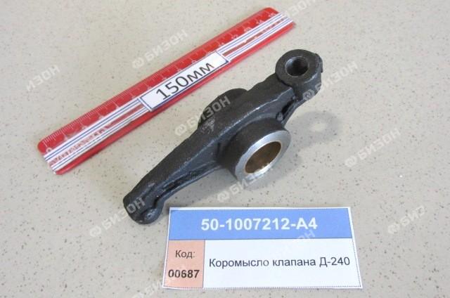 Коромысло клапана Д-240-260