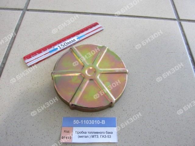 Крышка топливного бака (метал.) (для МТЗ, ГАЗ-53)
