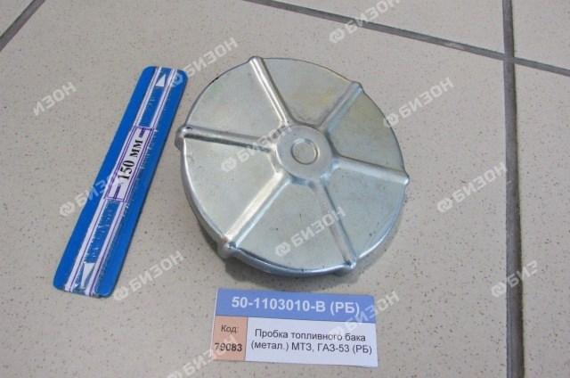 Крышка топливного бака (метал.) МТЗ, ГАЗ-53 (РБ)