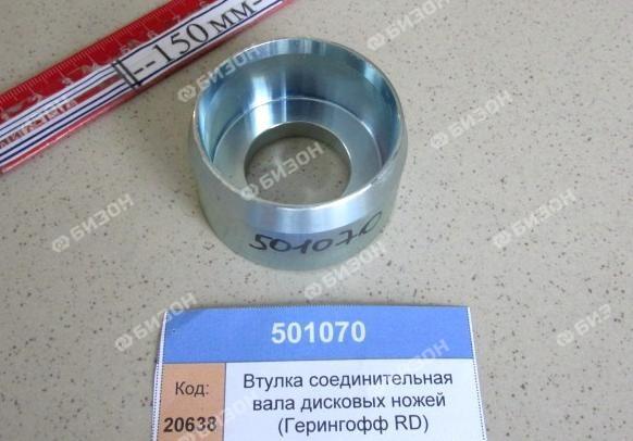 Втулка соединительная вала дисковых ножей (Герингофф RD)
