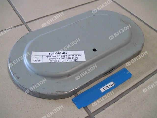 Крышка бункера зернового (метал.) 509.046.1170 (УПС-8/12, ССТ-12В)