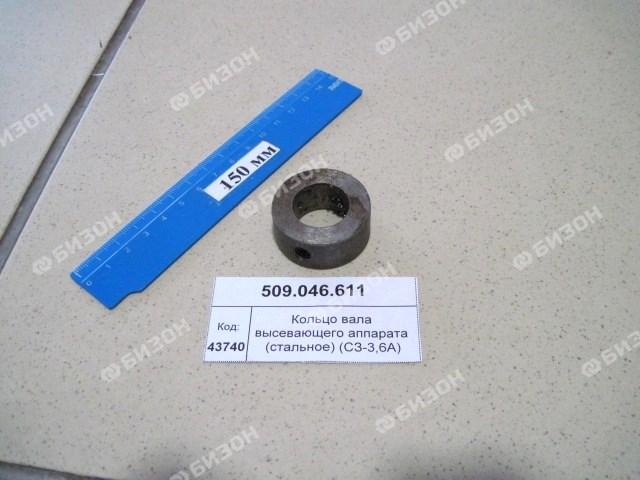 Кольцо вала высевающего аппарата (стальное) (СЗ-3,6А)