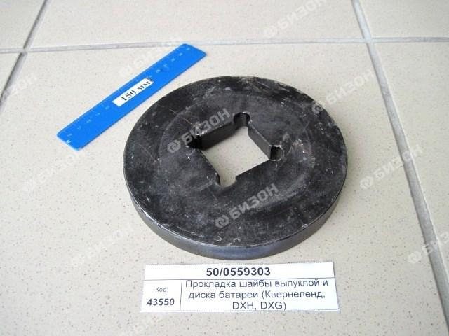 Прокладка шайбы выпуклой и диска батареи (Квернеленд, DXH, DXG)