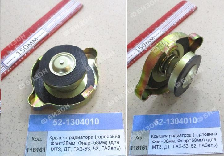 Крышка радиатора (горловина Фвн=38мм, Фнар=58мм) МТЗ, ДТ, ГАЗ-53, 52, ГАЗель.