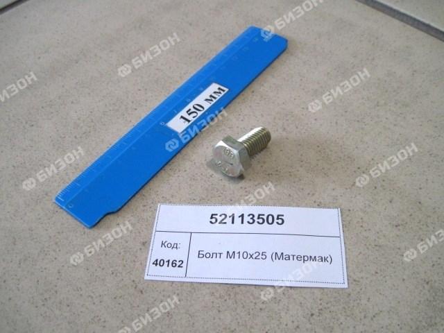 Болт М10х25-8.8 DIN933/UNI5739 (Матермак)