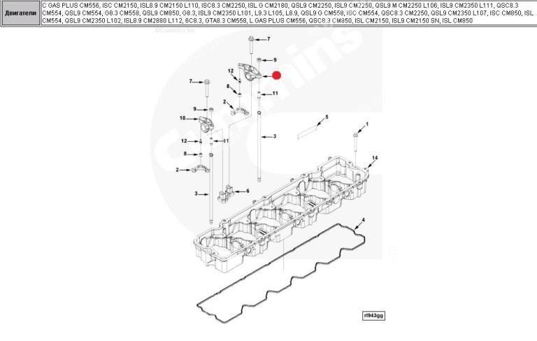 Коромысло клапана выпускного (QSC-8.3 Акрос 540,560, Бюлер RC250,280,305, Акрос-580)