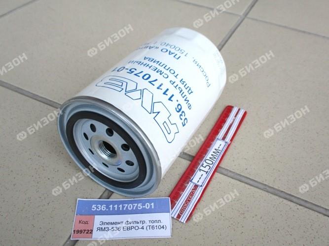 Элемент фильтр. топл. ЯМЗ-536 ЕВРО-4 (Т6104)