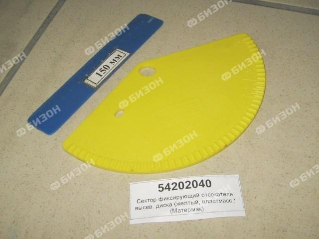 Сектор фиксирующий отсекателя высев. диска (желтый, пластмасс.) (Матермак)