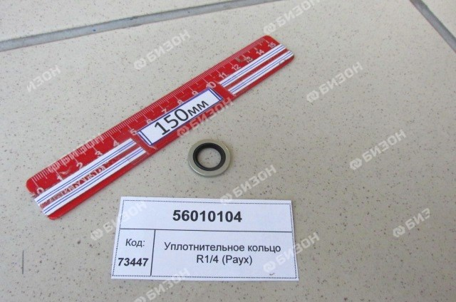 Кольцо уплотнит. (резина-металл) D=12мм  (Раух)