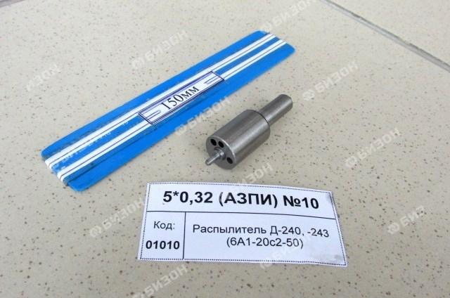 Распылитель Д-240, -243 (6А1-20с2-50)