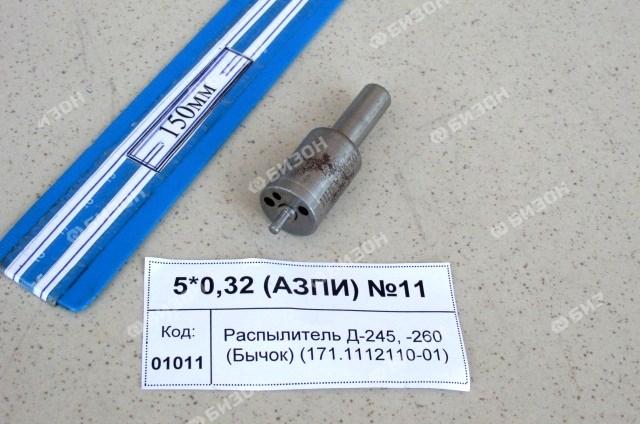 Распылитель Д-245, -260 (Бычок) (171.1112110-01)