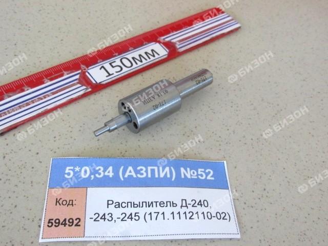 Распылитель Д-240, -243,-245 (171.1112110-02)