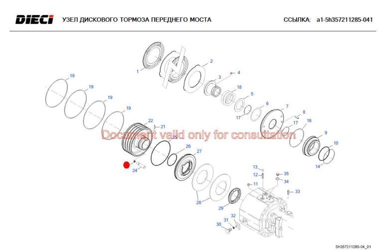 Кольцо O-RING уплотн. рез. торм. мех-ма (Agri Farmer, Dedalus, Apollo DIECI)