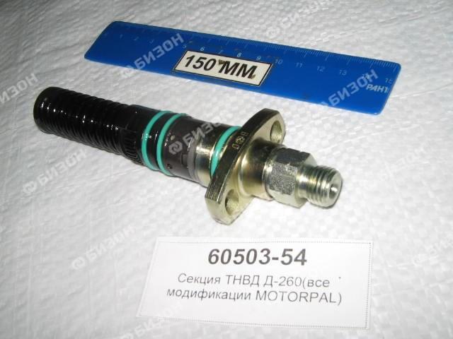 Секция ТНВД Д-260 (все модификации) (MOТОRPAL)