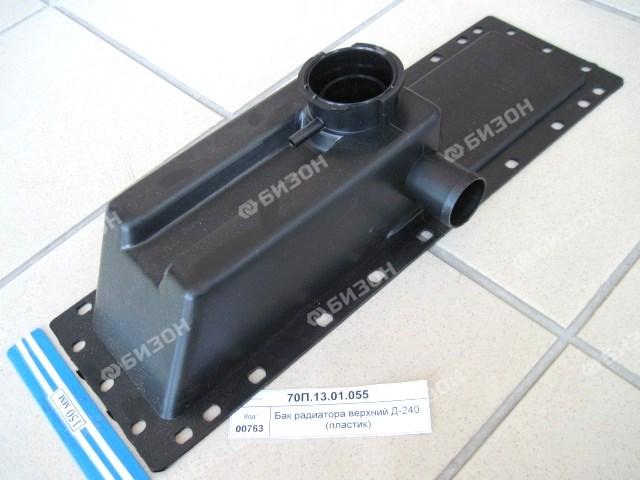 Бак радиатора верхний Д-240 (пластик)