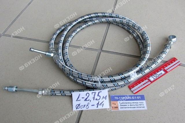Трубопровод между топл. баками (к фильтру) МТЗ (металлическая оплетка)