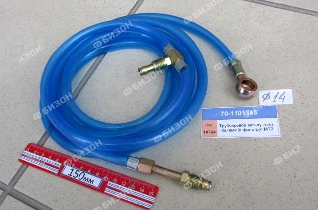 Трубопровод между топл. баками (к фильтру) МТЗ
