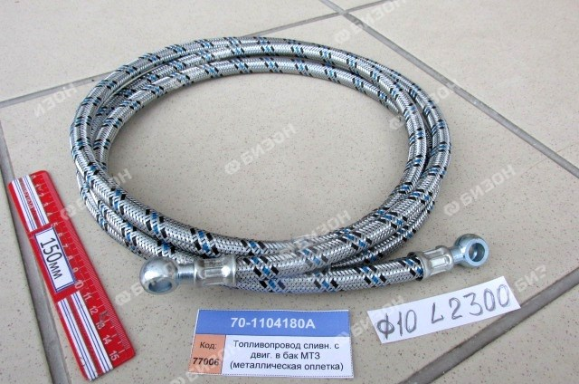 Топливопровод сливн. с двиг. в бак МТЗ (металлическая оплетка)