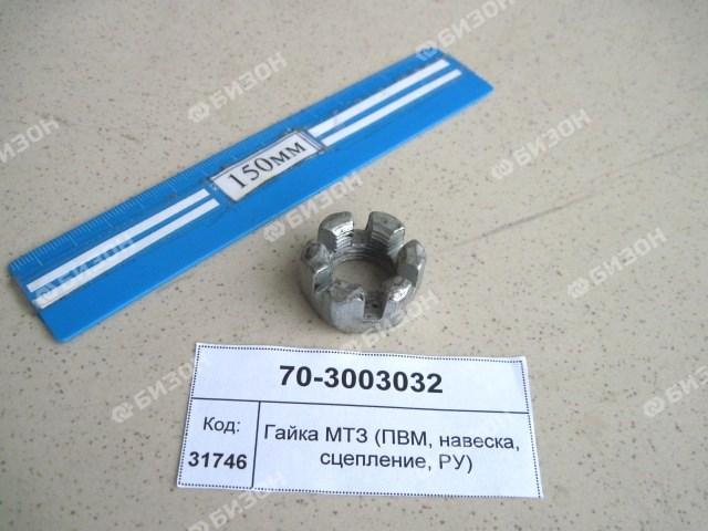Гайка корончатая М18х1,5  МТЗ (ПВМ, навеска, сцепление, РУ)