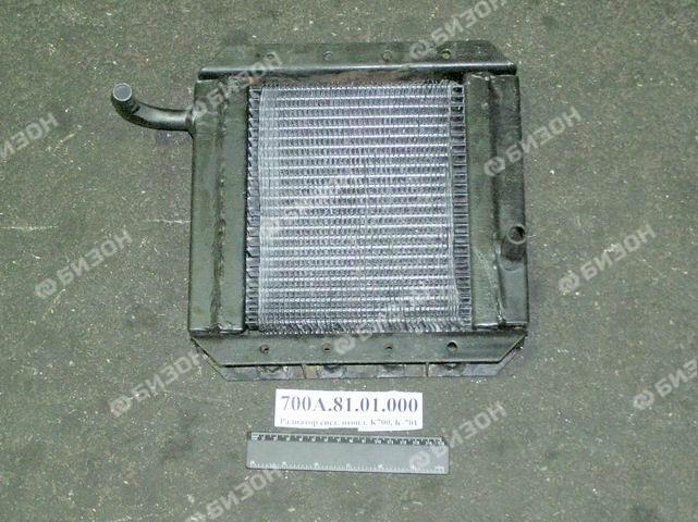Радиатор отопителя К-700, К-701