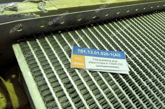 Сердцевина вод. радиатора К-700/К-701 (алюминиевая)