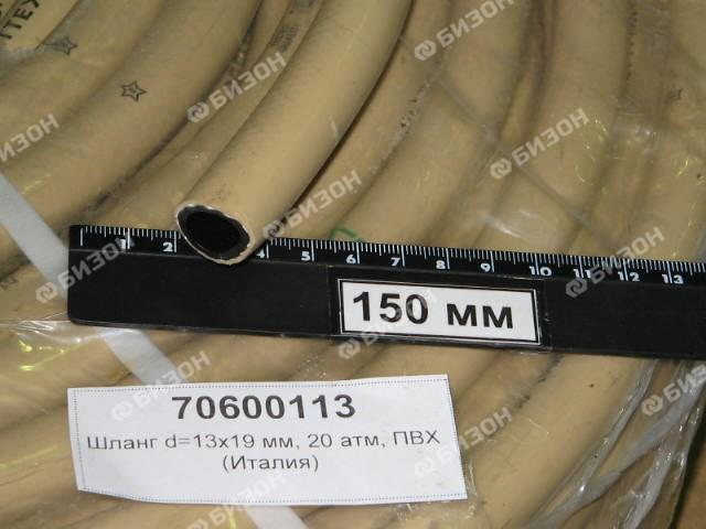 Шланг d=13х19 мм, 20 атм, ПВХ REFITTEX (Италия)