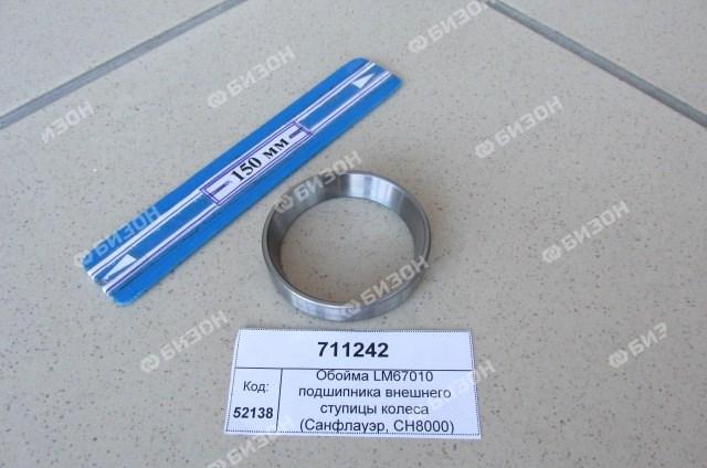 Обойма LM67010 подшипника внешнего ступицы колеса (Санфлауэр, CH8000)
