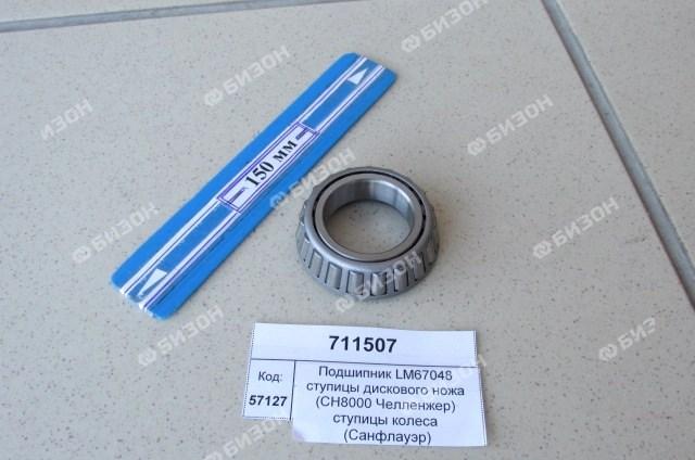 Подшипник LM67048 ступицы дискового ножа (CH8000 Челленжер) ступицы колеса (Санфлауэр)