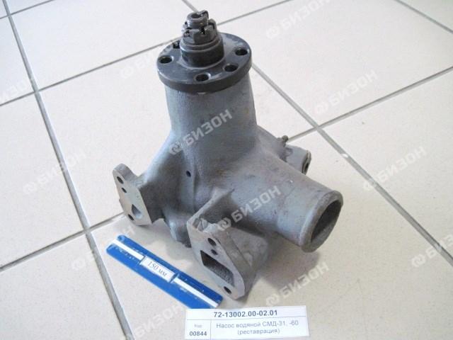 Насос водяной СМД-31, -60