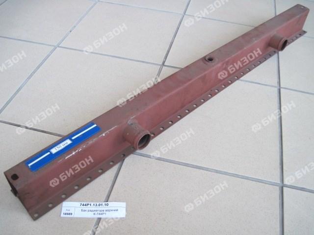 Бак радиатора верхний К-744Р1