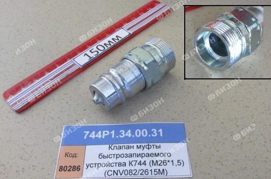 Полумуфта БРС внутрен. (М26*1,5) (CNV082/2615M) К744