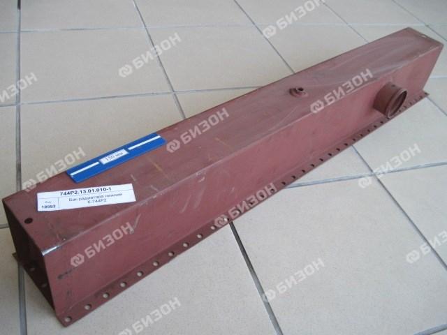 Бак радиатора нижний К-744Р2, К-744Р3