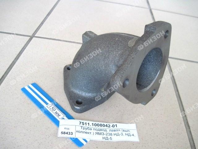 Труба подвод. левая выпуск. коллект. ЯМЗ-238 НД-3, НД-4, НД-5 (238Ф-1008042-Б)