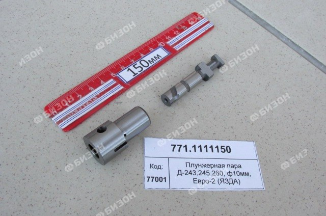 Плунжерная пара Д-243,245,260, ф10мм, Евро-2 (ЯЗДА)