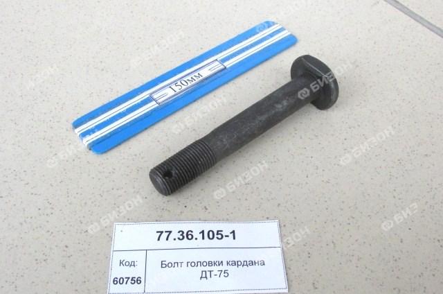 Болт головки кардана ДТ-75 (М16х1,5)