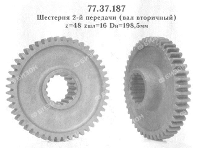 Шестерня 2-й передачи (Z=48) КПП ДТ-75