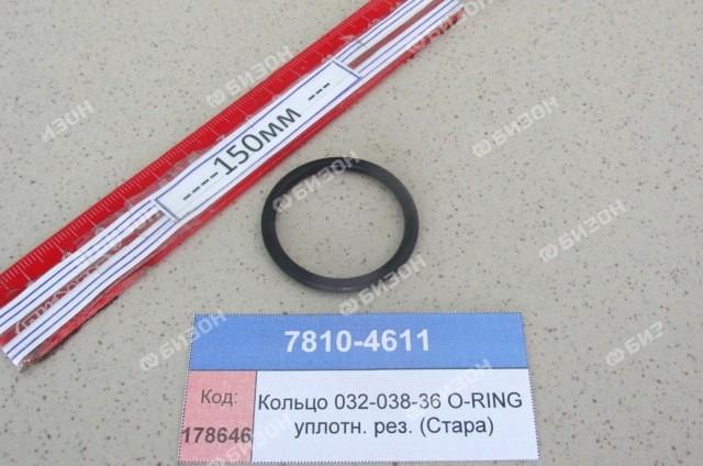 Кольцо 032-038-36 O-RING уплотн. рез. (Стара)
