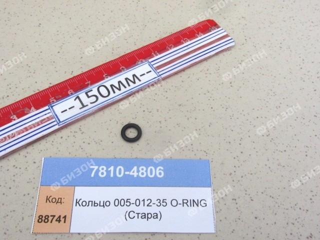 Кольцо 006-010-20 O-RING (Стара)