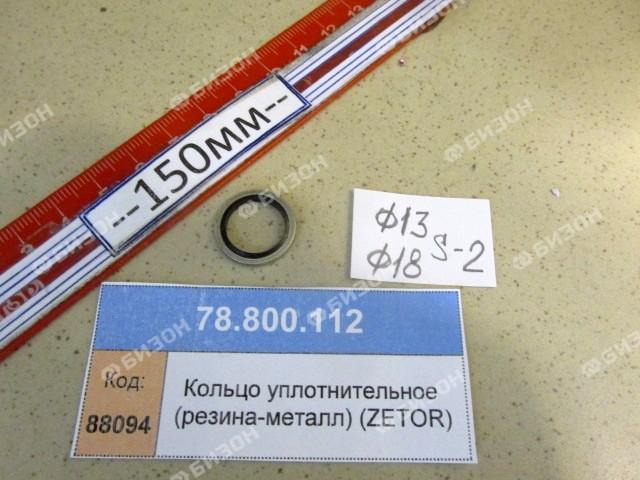 Кольцо уплотнит. (резина-металл) D=13мм (ZETOR)
