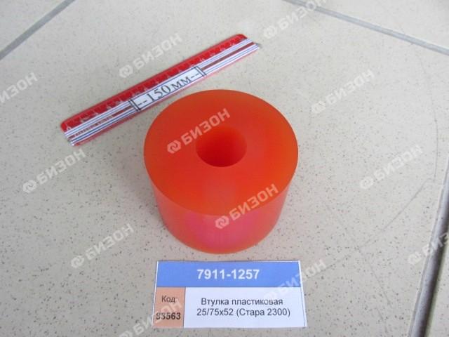 Втулка пластиковая 25/75x52 (Гладиатор 2300 Стара)