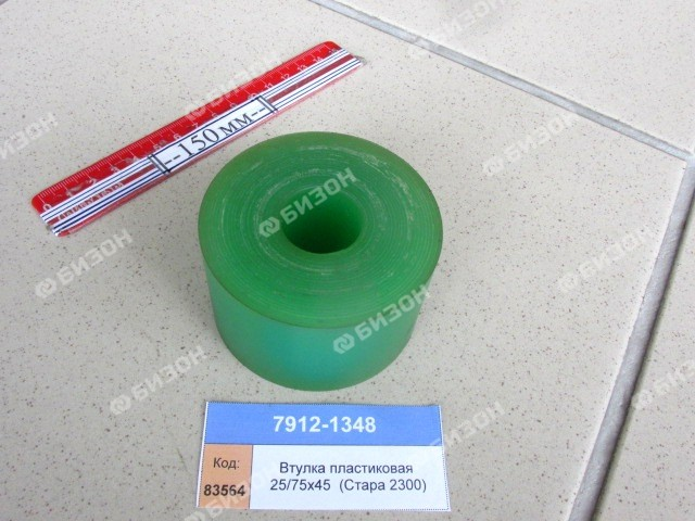 Втулка пластиковая 25/75x45 центральной рамы (Гладиатор 2300 Стара)