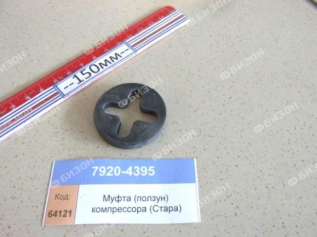 Муфта привода компрессора (крест) (Стара)