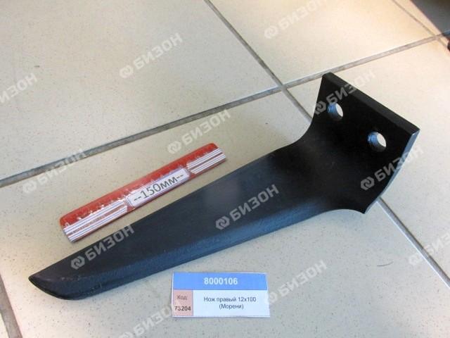 Нож правый 12х100 (Морени)