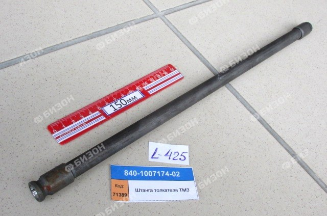 Штанга толкателя впускного клапана (L=425мм) ТМЗ