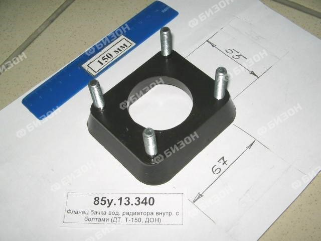 Фланец бачка вод. радиатора внутр. с болтами (ДТ, Т-150, ДОН)