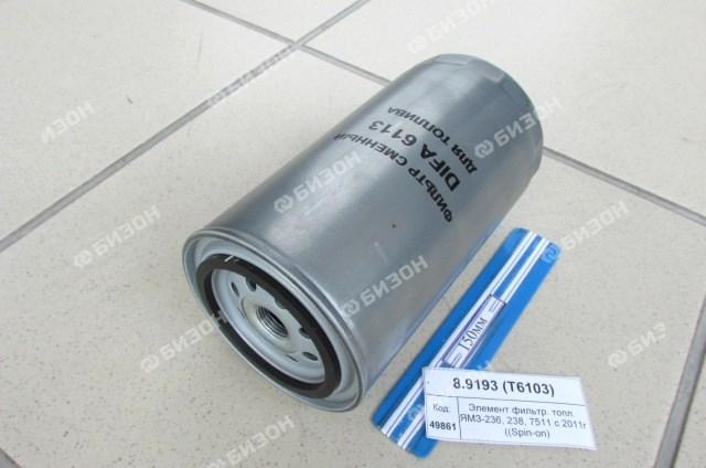 Элемент фильтр. топл. ЯМЗ-236, 238, 7511 с 2011г ((Spin-on) (DIFA)